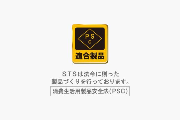 PSCマーク付(消費生活用製品安全法適合製品)